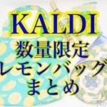 レモンバッグ!数量限定!KALDI(カルディ)で発売!中身、価格は?