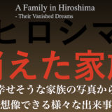 『ヒロシマ 消えたかぞく』幸せそうな家族写真から想像できる様々な出来事とは?