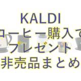 KALDIオリジナルコーヒー購入でプレゼント(非売品)まとめ