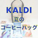 夏のコーヒーバッグ!数量限定!KALDIで発売!中身、価格は?