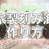 焼き海苔を手作り刻み海苔に変身!簡単!経済的!