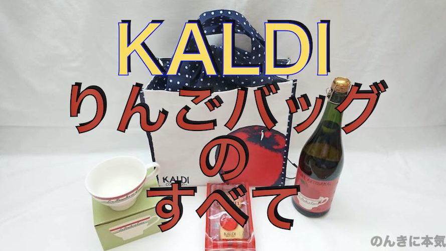 りんごバッグ [KALDI(カルディ)]発売日、デザイン、中身、価格等まとめ