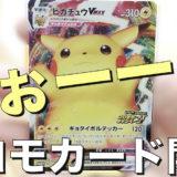 ポケモンカードゲーム/プロモカード(ランダム封入)開封結果など