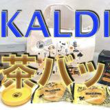 KALDI 紅茶バッグの発売日はいつ?デザイン、中身、価格はいくら?
