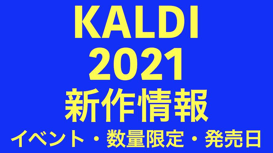 2021年 KALDI 新作情報まとめ![イベント・数量限定アイテム・発売日]
