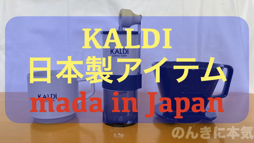 KALDIで見つけた日本製アイテムを購入してみた!made in Japan