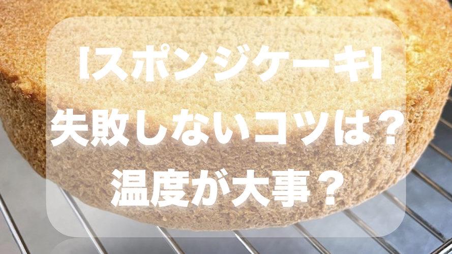 [スポンジケーキ]スポンジ作りで失敗しないコツは?ふわふわスポンジの作り方は温度が大事?