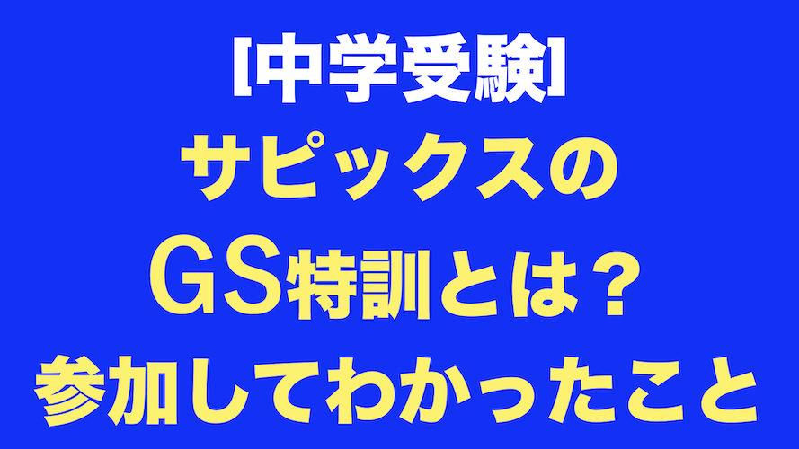 [中学受験]サピックスのGS特訓って?ゴールデンウィークサピックスに参加してわかったこと